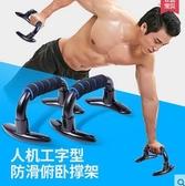 橡膠底防滑俯臥撑架支架健身器材家用胸肌工字型鍛煉用品