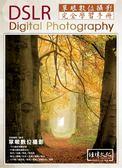 (二手書)DSLR單眼數位攝影完全學習手冊