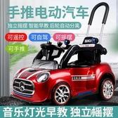 兒童電動車四輪遙控汽車搖擺車帶推桿可坐人1-3歲寶寶電動玩具車 PA17652『雅居屋』