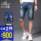 ●小二布屋BOY2【NZ71908】 ●質感舒適,牛仔短褲。 ●2色 現+預