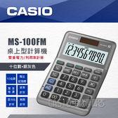 CASIO 手錶專賣店 MS-100FM 小型桌上型計算機 10 位數字 稅務計算