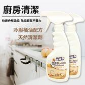 [台灣製] 廚房強效清潔劑 威叔叔百貨城堡【D0005】 廚房清潔劑 柔軟熊 天然清潔劑