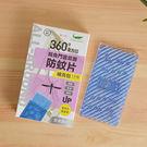【鱷魚必安住】門窗庭園防蚊片補充包(單片...