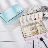 首飾盒 首飾盒歐式公主韓國手飾品首飾收納盒 小號簡約耳環耳釘首飾盒子 蘇荷精品女裝