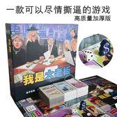 桌游我是大老板中文版游戲卡牌成人休閒聚會桌面游戲紙牌豪華版 滿天星