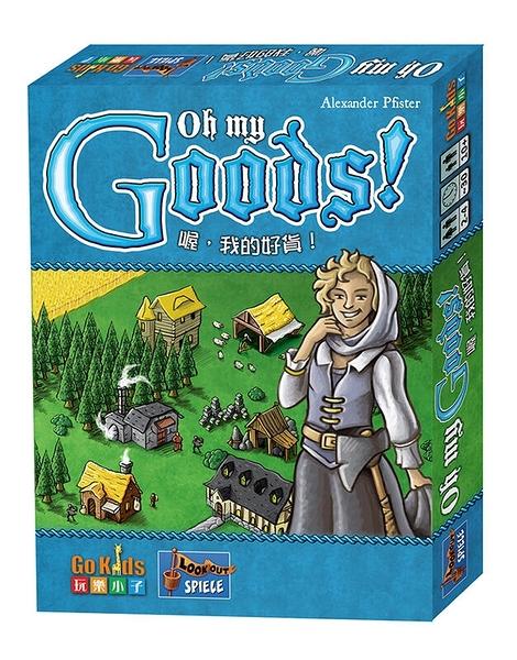 『高雄龐奇桌遊』 喔 我的好貨 Oh My Goods 繁體中文版 正版桌上遊戲專賣店