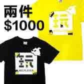 綜藝玩很大Mr.Player【三代玩T】兩件1000元