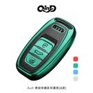 【愛瘋潮】QinD Audi 奧迪車鑰匙保護套(A款)