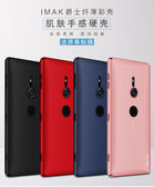 Sony Xperia XZ2 手機殼 IMAK 爵士 纖薄 彩殼 保護套 全包 肌膚 手感 磨砂 保護殼 可掛脖 硬殼