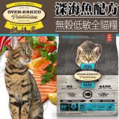 四個工作天出貨除了缺貨》(送購物金50元)烘焙客Oven-Baked》無穀低敏全貓深海魚配方貓糧5磅2.26kg/包