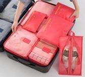 旅行收納袋衣物收納包整理袋套裝