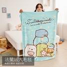 毯子 / 法蘭絨大毛毯【角落小夥伴-海底...