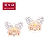 漸層蝴蝶造型三色18K耳環 周大福