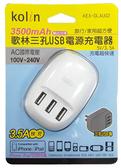 歌林3.5A三孔USB充電器