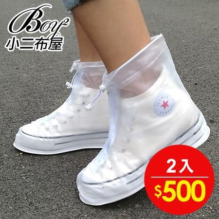 男女通用鞋套 防滑加厚防水鞋套【N6009】