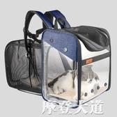 大號便攜貓包夏天外出寵物全透明太空艙貓咪背包外帶雙肩拓展書包QM『摩登大道』