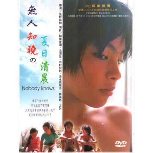 無人知曉的夏日清晨DVD  (購潮8)