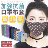 台灣製 商檢合格 3D立體剪裁 精梳棉200織 口罩保戶套 口罩套 兒童口罩套