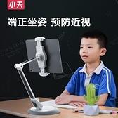 小天ipad支架平板電腦pad支撐架萬能通用學生網課桌面學習魔方