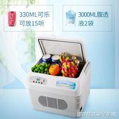12L雙制冷車載冷暖箱帶USB接口車載冰箱小功率智慧數顯恒溫冰箱 全館免運