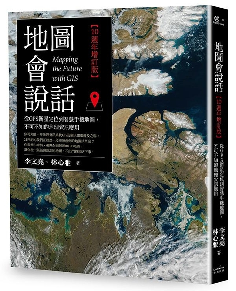 (二手書)地圖會說話【10週年增訂版】:從GPS衛星定位到智慧手機地圖,不可不知的地..