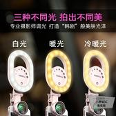 補光燈女外置高清廣角手機微距嫩膚美顏鏡頭小型打光【小檸檬3C】