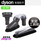 [建軍電器]加購區-Dyson家庭工具組~~~~~(限購買主機,始可用此價格加購一組)