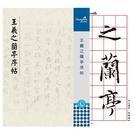 《享亮商城》N-0820 王羲之蘭亭序集聯 中華筆莊
