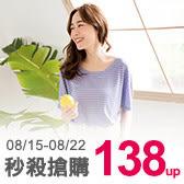 ▼8/15 最勾心休閒衣.秒殺138起