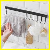 廚房掛鉤鐵藝毛巾架免打孔浴室浴巾架衛生間毛巾桿壁掛排鉤置物架