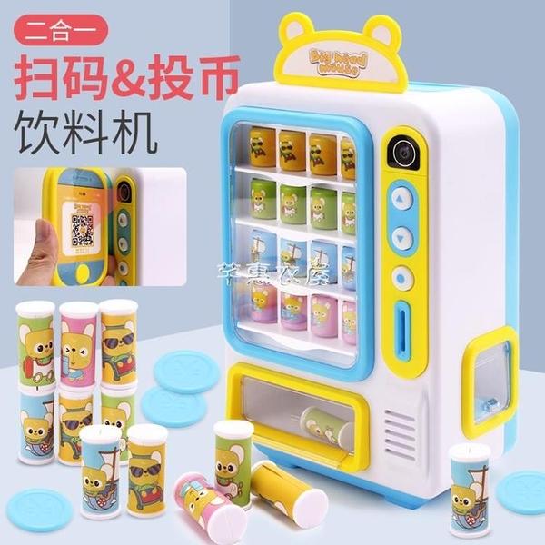 兒童飲料機玩具女孩糖果販賣機自動投幣收銀售貨機男孩仿真過家家 交換禮物