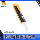 博士特汽修 感應式測電筆 非接觸式驗電筆 電工家用 測試電筆 電表 鉤表 ADET 防觸電試電筆