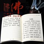 楞嚴咒大悲咒心經十小咒經書佛教誦讀本注音版拼音版本結緣