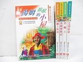 【書寶二手書T3/兒童文學_INY】湯姆叔叔的小屋_獅子與我_蒼蠅王_艾瑪姑娘等_共5本合售