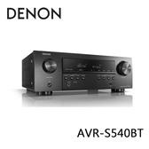 【限時特賣+24期0利率】Denon AVR-S540BT 5.2聲道 AV環繞收音 擴大機 公司貨
