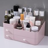 家用抽屜式化妝品收納盒大號桌面梳妝臺置物架宿舍護膚品整理神器 怦然心動