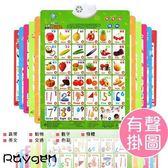 有聲掛圖寶寶早教幼兒童發聲玩具語音認字啟蒙拼音 7款可選