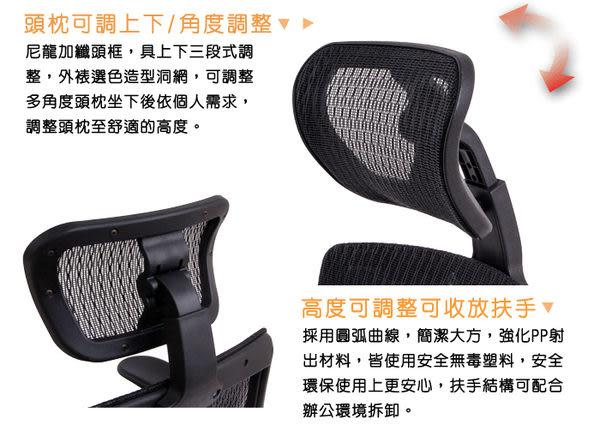 《嘉事美》蓋特多功能透氣網布鋁合金辦公椅 主管椅 電腦椅 穿衣鏡 立鏡 書櫃 鞋櫃 辦公傢俱