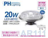 PHILIPS飛利浦 LED 20W 930 3000K 黃光 12V AR111 24度 可調光 高演色 燈泡_PH520229