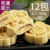 【蘇州采芝齋】 府城手作綠豆糕隨手包12包〈6入/60g/包〉【免運直出】