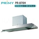 PRIMY PR-870H 80cm導流板環吸渦輪增壓半隱藏式排油煙機