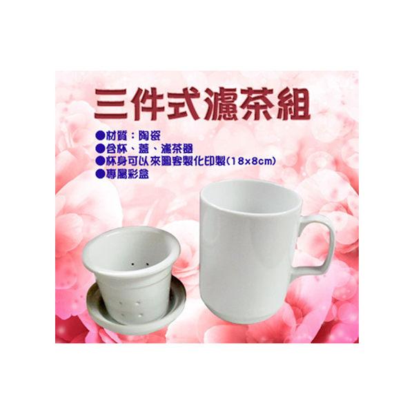 熱轉印客製化三件式濾茶杯組