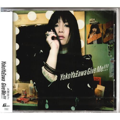 矢澤洋子 Give Me!! 專輯CD SOS腎上腺素燕尾蝶夏風指南針  (購潮