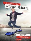 兒童滑板車3-6-7-10歲二輪閃光輪蛙式2輪搖擺滑板兩輪小孩扭扭車  igo  極客玩家
