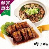 呷七碗 富貴吉祥年菜2件組C (東坡肉+魷魚螺肉蒜)【免運直出】