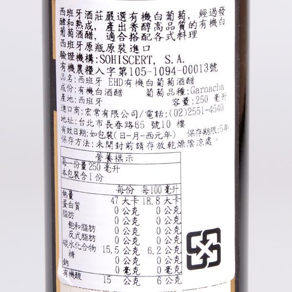 西班牙【EHD】有機白葡萄酒醋 250ml