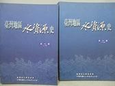 【書寶二手書T3/歷史_ETS】台灣地區水資源史_第六篇_上下合售
