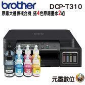 【搭原廠墨水四色二組 登錄送好禮】Brother DCP-T310 原廠大連供印表機 原廠保固