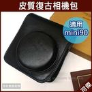 mini90 復古相機包 皮套 皮質包