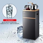開飲機 Wahosn/華生茶吧機飲水機台立式冷熱家用全自動電熱上水壺多功能 igo城市玩家